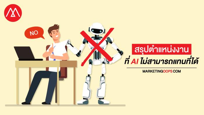 ไม่ใช่คนทำแทนไม่ได้! สรุปอาชีพที่ 'หุ่นยนต์ AI' ไม่สามารถแทนที่คนได้ ต่อให้โลกวิวัฒนาการไปไกล