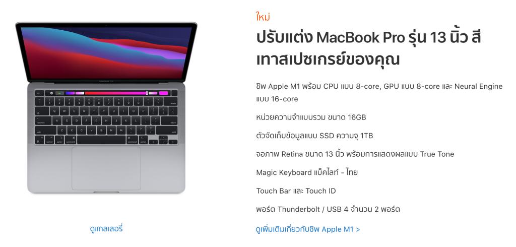 ปรับแต่ง MacBook Pro 13 M1 Memory 16 GB Storage 1 TB
